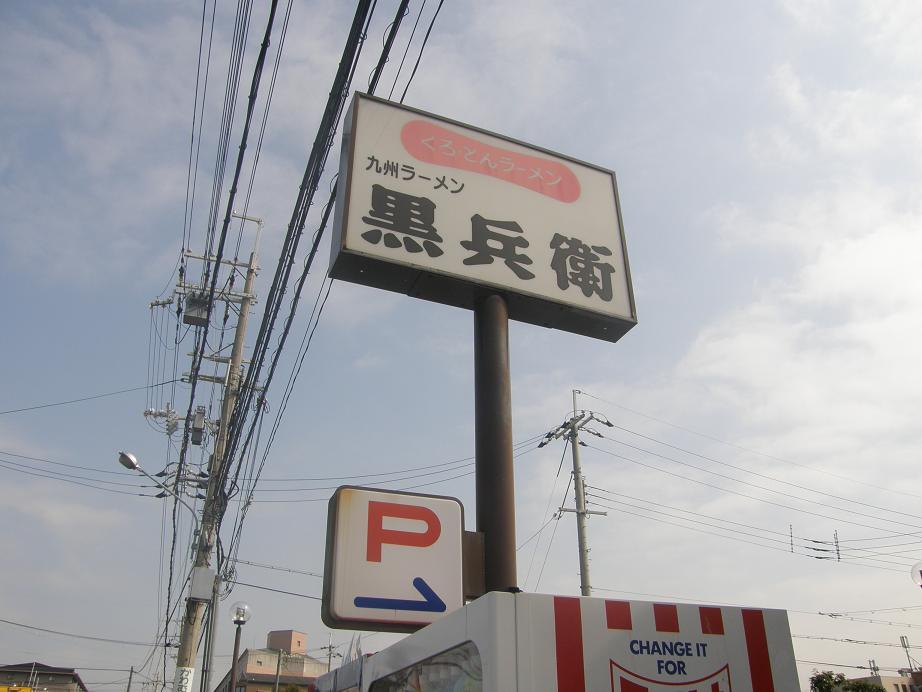 九州ラーメン黒兵衛    宝塚中筋店_c0118393_8211585.jpg