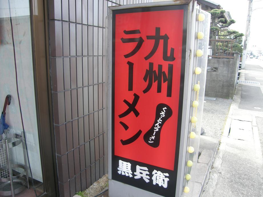 九州ラーメン黒兵衛    宝塚中筋店_c0118393_8565912.jpg