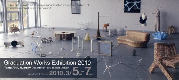 Graduation Works Exhibition 2010 多摩美術大学_c0100195_11413845.jpg