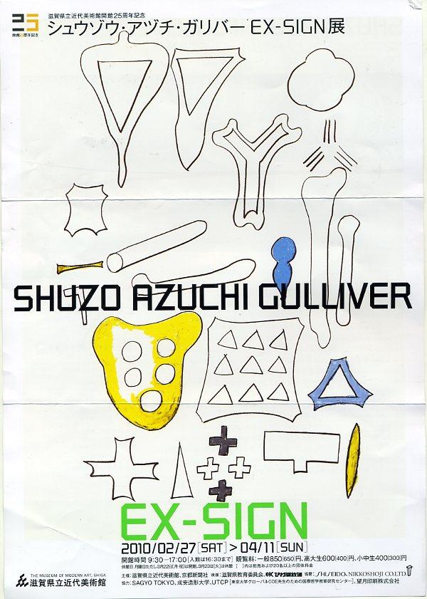 琵琶湖は霧の中だった 滋賀県立近代美術館シュウゾウ・アヅチ・ガリバー展_c0100195_9273439.jpg