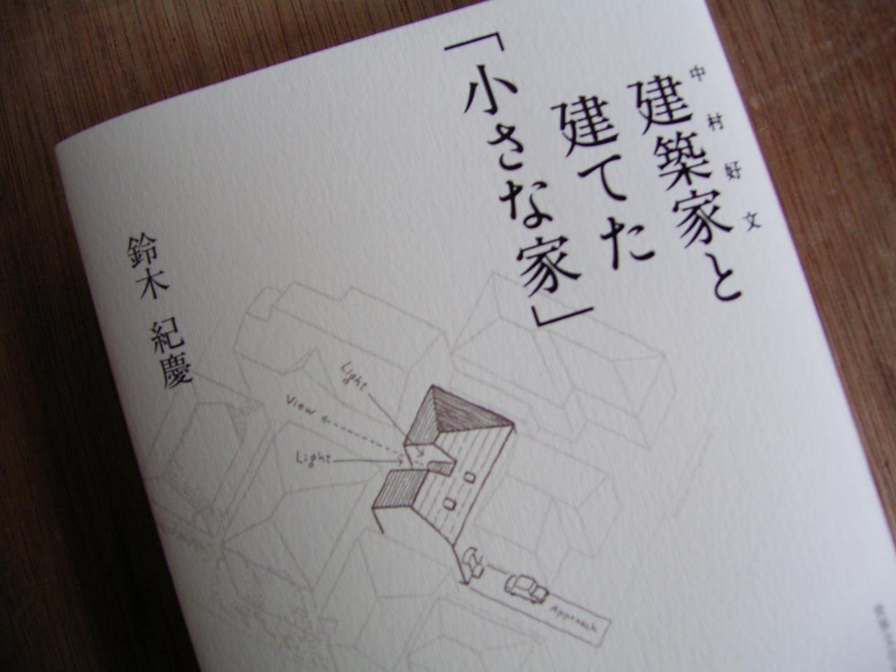 本の紹介_a0122098_1032143.jpg