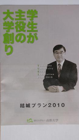 結城プラン2010:学生が主役の大学創り_c0075701_1411973.jpg