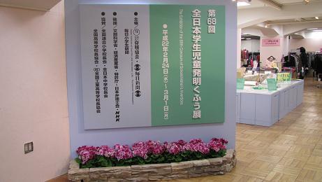 第68回 全日本学生児童発明くふう展を見学する_c0075701_23173552.jpg
