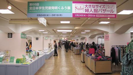 第68回 全日本学生児童発明くふう展を見学する_c0075701_23222432.jpg