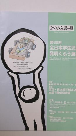 第68回 全日本学生児童発明くふう展を見学する_c0075701_23283865.jpg