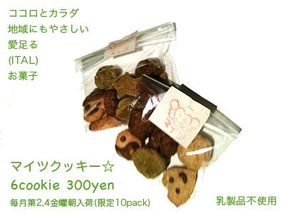 マイツクッキー☆お試し入荷_e0183516_1782587.jpg
