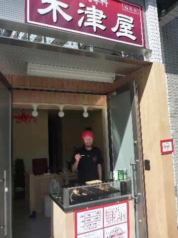 蛸焼屋 木津屋 福島店_b0054727_235275.jpg