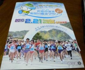 海部川風流マラソン レポート(その1)_c0034228_0445463.jpg
