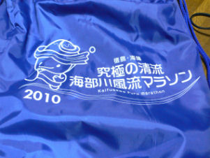 海部川風流マラソン レポート(その5)_c0034228_2391844.jpg