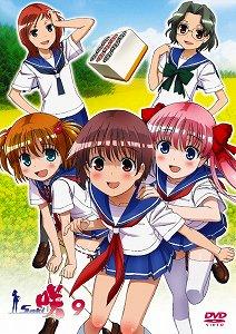 「咲-Saki-」第九巻 3月3日発売! _e0025035_0938.jpg