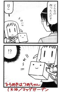 ひらめきはつめちゃん#1(大沖/...