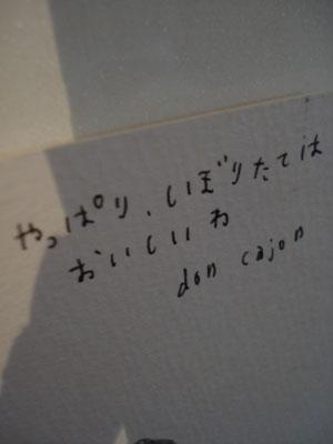 wishくんからの手紙。_f0189549_22561965.jpg