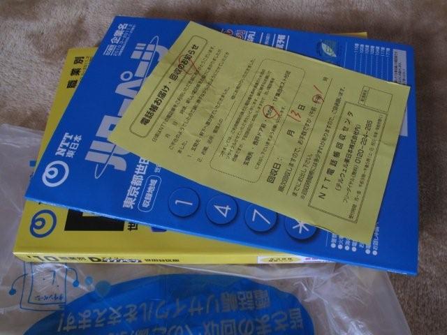 Phone books_c0157558_17263811.jpg