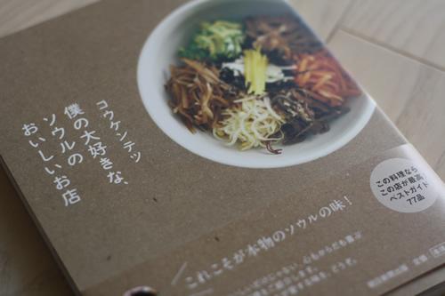 僕の大好きな、ソウルのおいしいお店_d0153459_15544465.jpg