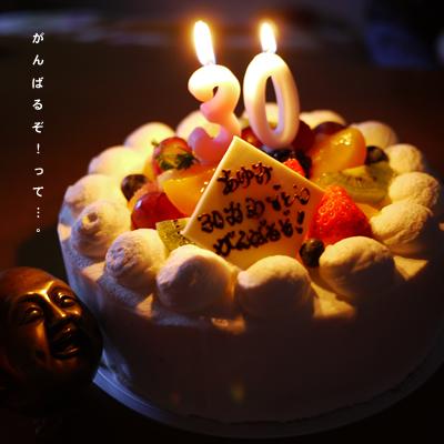 30歳_a0153361_150554.jpg