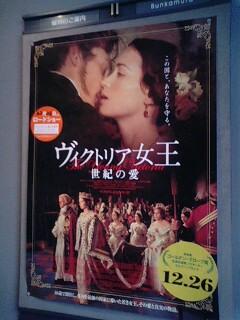 「ヴィクトリア女王 世紀の愛」(映画)_f0025970_23445028.jpg