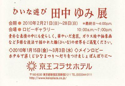刺激いっぱいの東京_a0108476_22381935.jpg