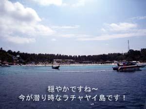 ラチャヤイ島第2弾!_f0144385_21273192.jpg