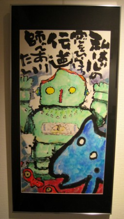 絵手紙フェスティバルの作品から ロボット・伝道師_a0030594_2339043.jpg