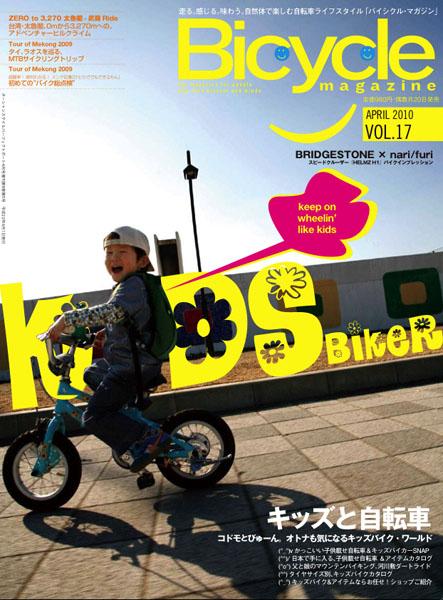 Bicycle magazine Vol.17_c0013594_312432.jpg
