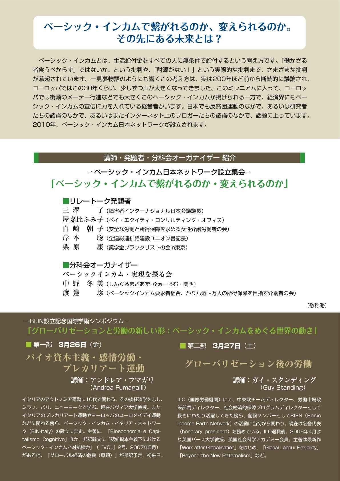 BI日本ネットワークが京都からひろがる_e0105099_11552789.jpg