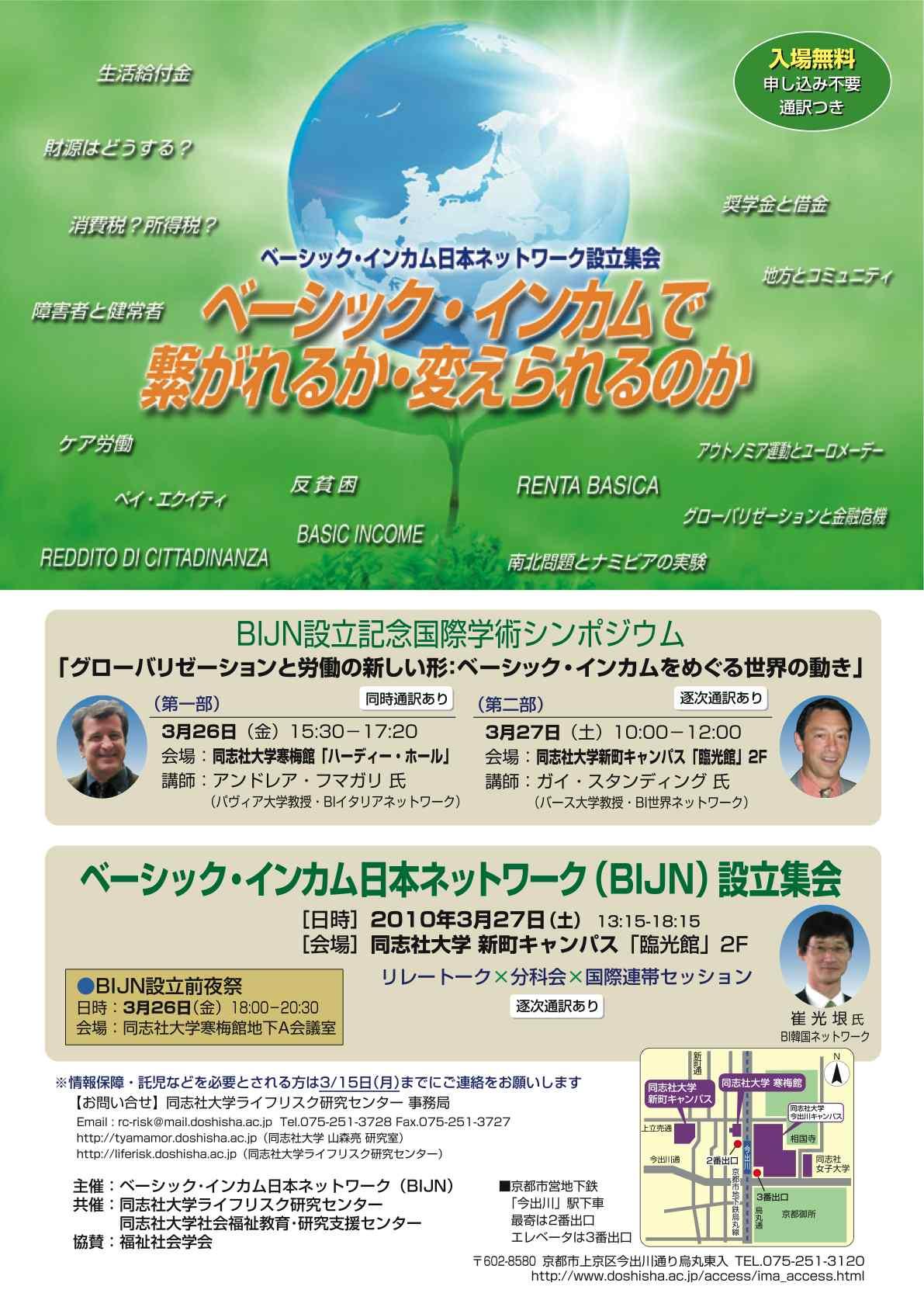 BI日本ネットワークが京都からひろがる_e0105099_115551.jpg
