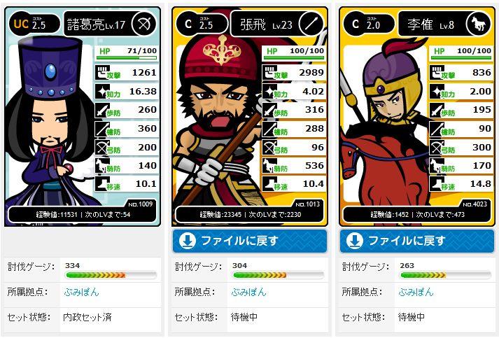 mixiのアプリ「ブラウザ三国志」_b0071543_23131371.jpg