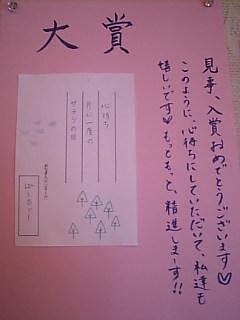 f0140145_1428970.jpg