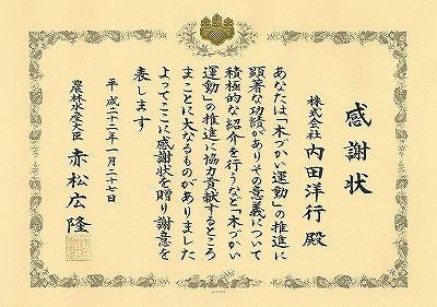 内田洋行、農林水産大臣感謝状をいただく_b0068169_20145957.jpg