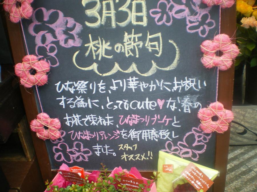 ♪銀座★春模様!_d0004210_21301448.jpg