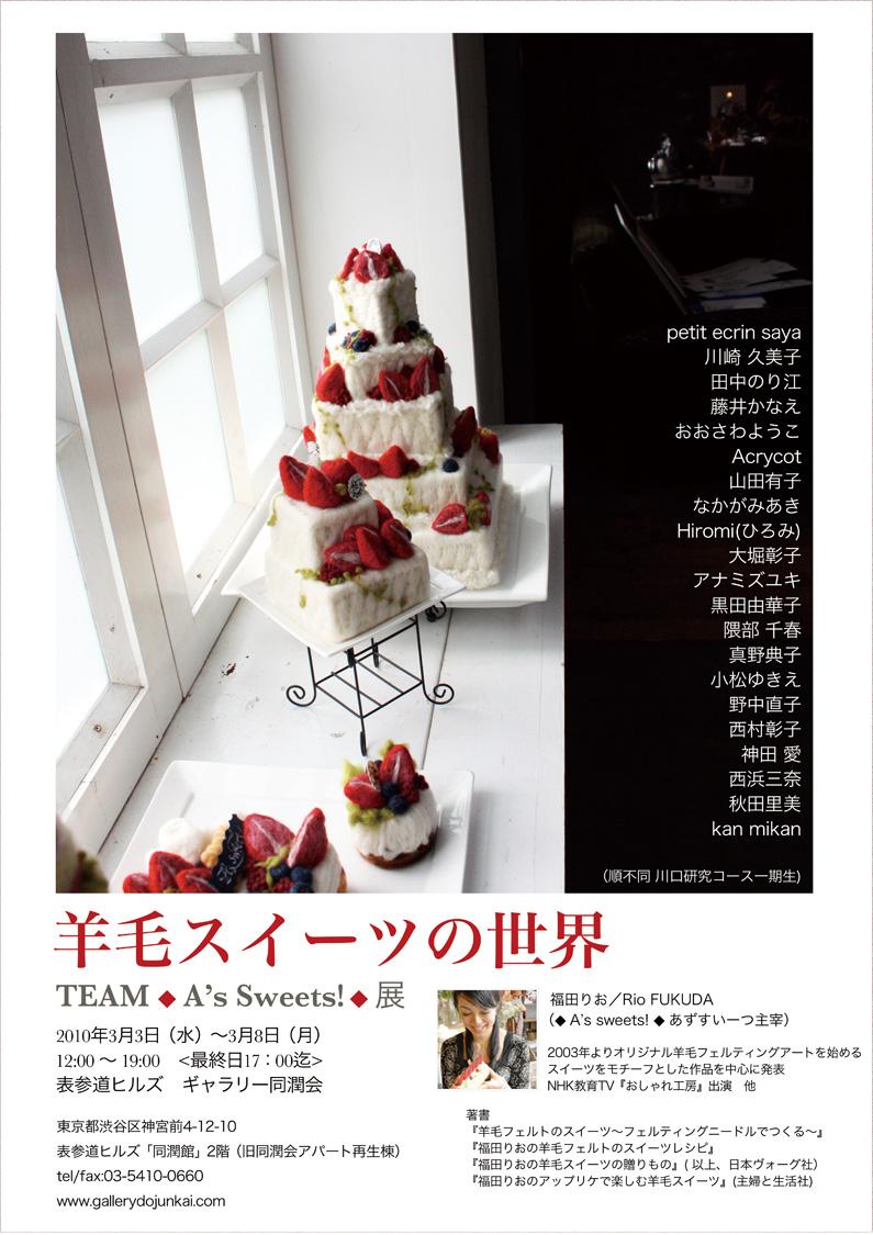 展覧会■ 2010/3/3-8 「羊毛スイーツの世界~TEAM◆A\'s sweets!◆展」 【羊毛フェルティングアート】_e0091712_1242327.jpg