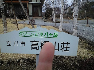 「KEEP OUT」の真相 【Chef\'s Report】_f0111415_0374891.jpg