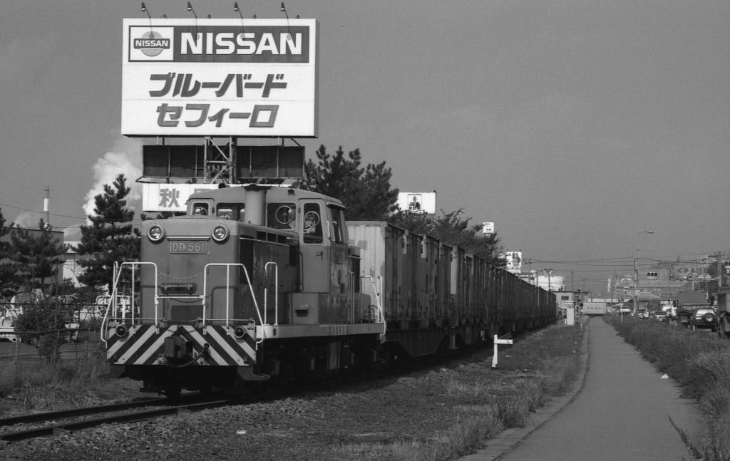 秋田 臨海 鉄道
