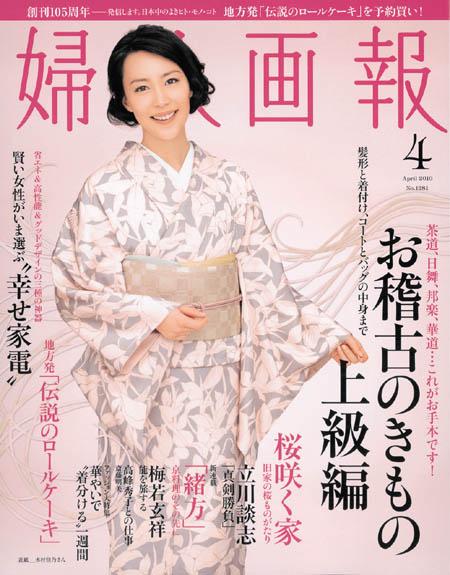 婦人画報4月号に家元作品・記事が掲載されています_a0154028_125464.jpg