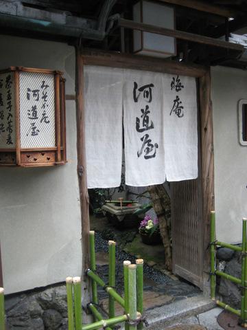 京都ならではの蕎麦屋~晦庵河道屋_b0168840_1838171.jpg