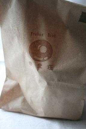 香麦荘さんのブラックオリーブ、ドライトマトのベーグル_f0082141_21481318.jpg