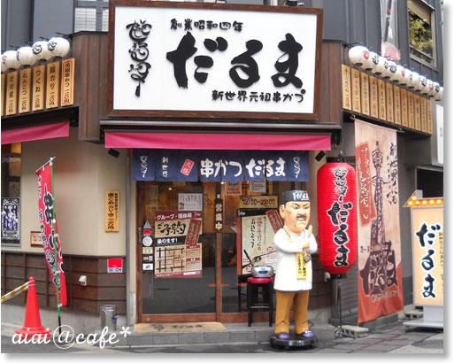 大阪ミナミぶらりレポ vol.1_a0056451_0201118.jpg