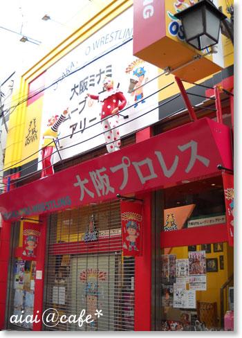 大阪ミナミぶらりレポ vol.1_a0056451_0313746.jpg