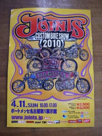 『前売りチケット』 JOINTS CUCTOM BIKE SHOW 2010_c0133351_15485536.jpg