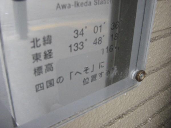 阿波池田駅(三好市池田町サラダ)_c0001670_2212675.jpg