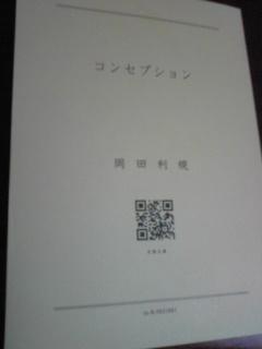 f0050207_1636552.jpg