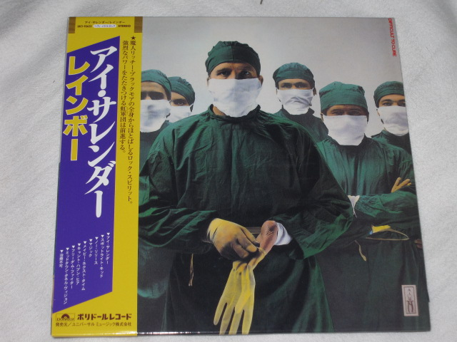 Rainbow / DIFFICULT TO CURE (...