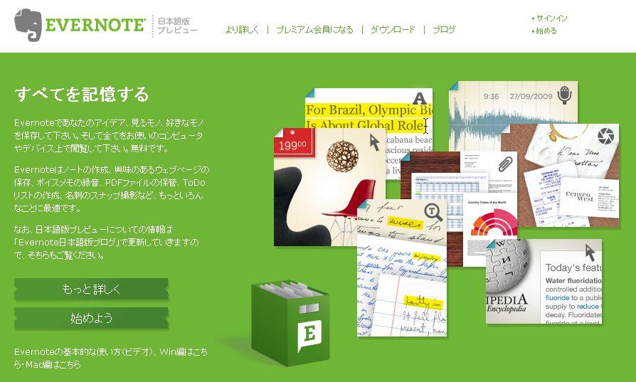 Evernote 日本語化_c0025115_20454941.jpg