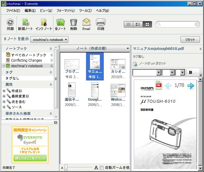 Evernote 日本語化_c0025115_2048076.jpg