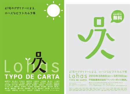 「Lohas TYPO DE CARTA」展 @Tokyo_c0141944_0222617.jpg