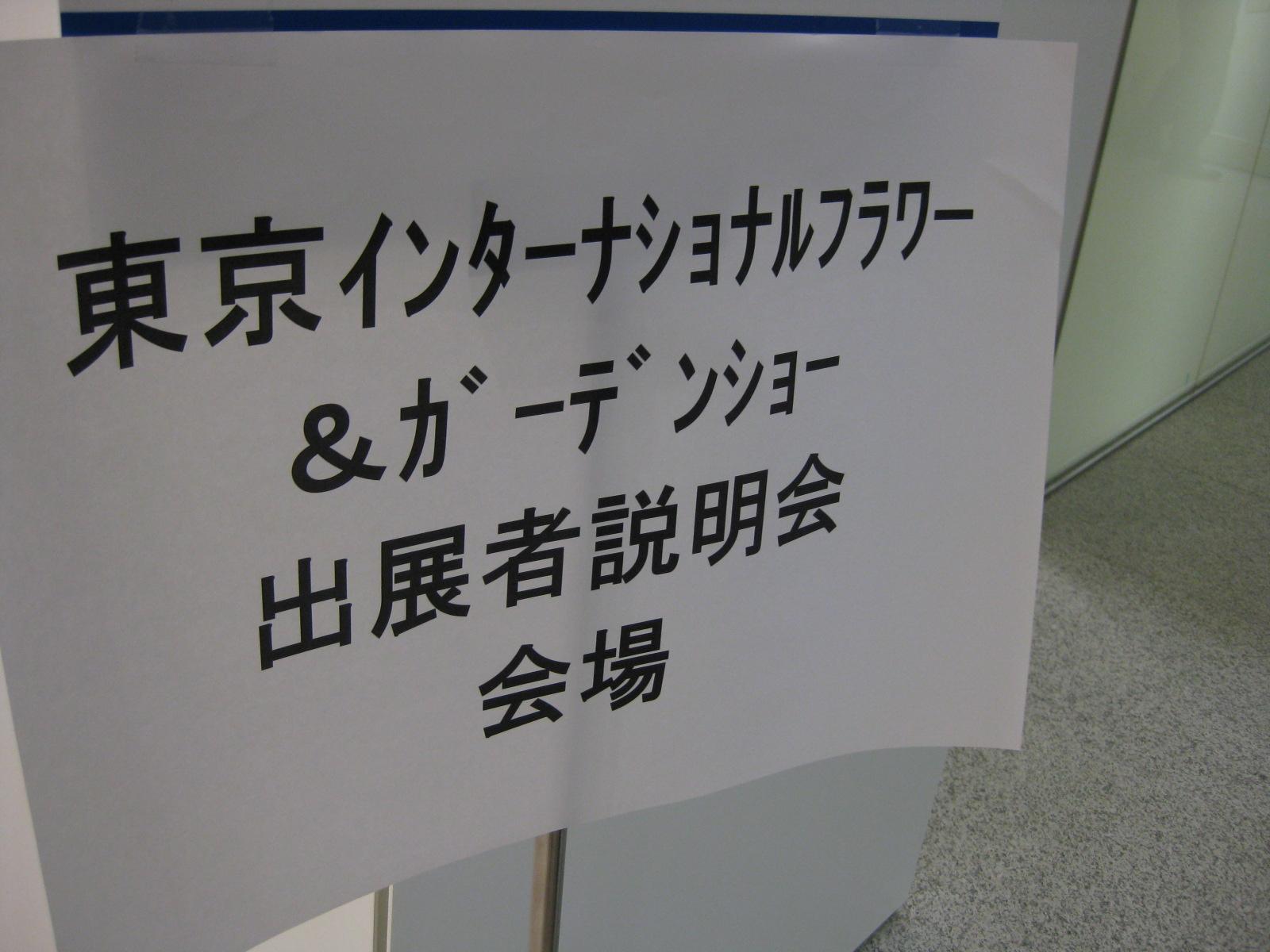東京インターナショナルフラワー&ガーデンショー説明会_e0128446_22383346.jpg