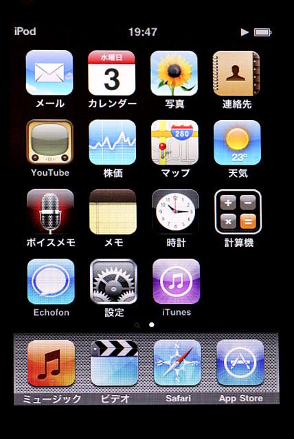 iPod Touch_b0067789_20201699.jpg
