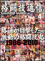 格闘技通信休刊_c0013594_0293366.jpg