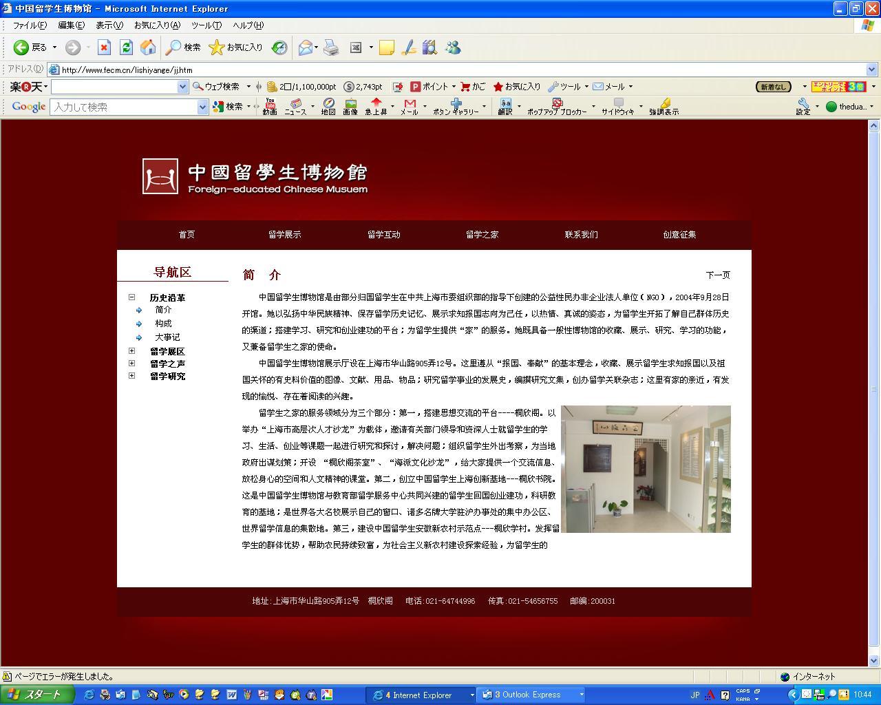 李克辛さん 中国留学生博物館を創設 上海_d0027795_10465845.jpg