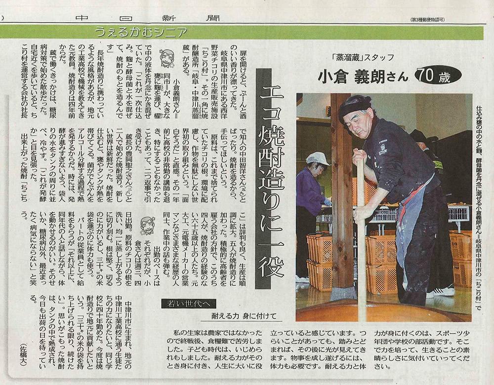 うぇるかむシニア 中日新聞_d0063218_10154820.jpg